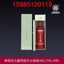 贵州供应单柜式七氟丙烷灭火系统40L-70L-90L 贵州共安消防设备有限公司
