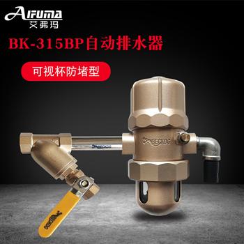 储气罐自动排水器|BK-315BP自动排水器|空压机排水器