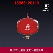 贵州供应悬挂式七氟丙烷灭火装置15L-20L-30L 贵州共安消防设备有限公司