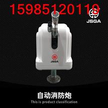 贵州自动消防水炮/自动跟踪定位射流灭火装置ZDMS0.6/10S 贵州共安消防设备有限公司