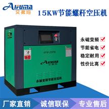 艾弗玛永磁变频空压机15KW(AFM-20)