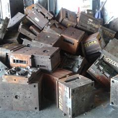专业处理工厂报废模具