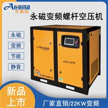 艾弗玛永磁变频螺杆空压机22KW(AFM-30)