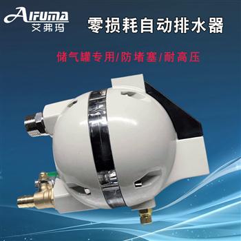 空压机排水器/储气罐球型自动排水器