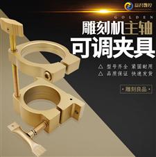 雕刻机主轴电机夹具金色主轴电机抱箍80 65直径抱座