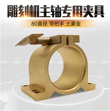 雕刻机固定座可调式电主轴抱箍夹具卡座