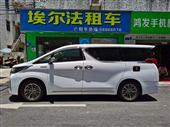 上海租一天丰田埃尔法需要多少钱