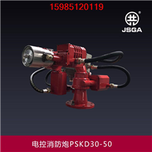 贵州隔爆消防水炮PSKD30EX-防爆消防水炮 贵州共安消防设备有限公司