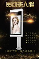 人脸识别技术-深圳辰鸿智能科技有限公司