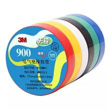 3M 电气绝缘胶带 900# 250 170MM*20yds