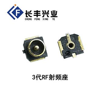 3代RF射频座