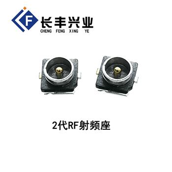 2代RF射频座
