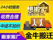 深圳金牛搬遷服務有限公司專業機器設備吊裝服務