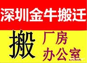 深圳搬遷工廠,深圳工廠搬遷費用,工廠搬遷細節問題