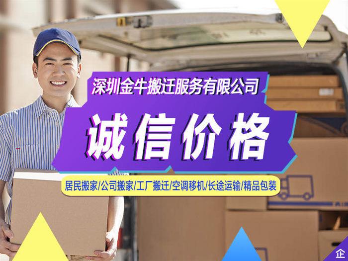 深圳宝安金牛搬迁公司 为宝安搬家提供新模式搬家体验