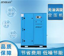 无油涡旋空压机价格-技术参数