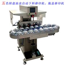 五色转盘油盅移印机自动下料