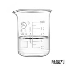 除氯剂 LX-C702
