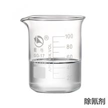 除氰剂 LX-C701