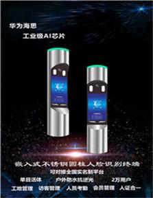 深圳智慧校园供应商报价