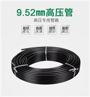 9.52mm高压尼龙管-大流量管