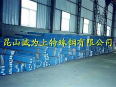 XW-42高耐磨冷作工具钢