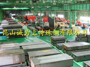 耐热钢H13  电渣重熔钢H13