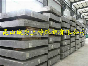 YK30高强度高炭冷作工具钢
