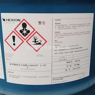 新癸酸縮水甘油酯 E-10P