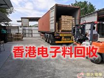 香港废料回收