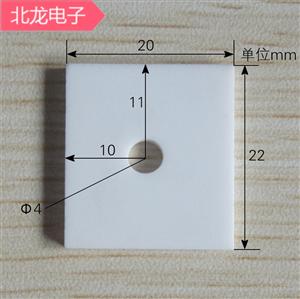 19*23*2.0/20*22*2/19.3*22.3*0.7mm有孔氧化鋁陶瓷片 陶瓷散熱片