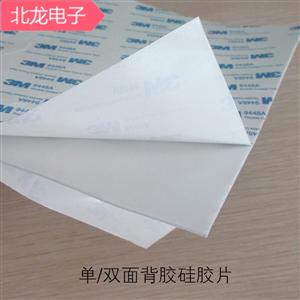 高導熱軟硅膠淺蘭2.6w 200*400mm多種規格厚度軟矽膠 散熱絕緣片可背膠單面、雙面