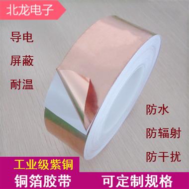 單面/雙面導電銅箔厚度0.05/0.06/0.07/0.085/0.1mm寬度10-97mm可分切單導/雙導電銅箔屏蔽膠帶