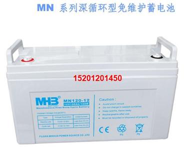 闽华电池MN深循环系列