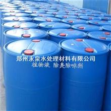 郑州造纸纸浆除臭剂厂家
