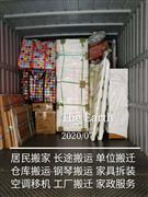 深圳工廠搬遷公司和普通搬家公司的區別?