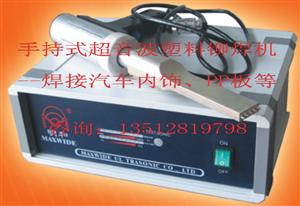 汽车内饰铆焊设备-隔音棉焊接机-超音波塑料铆焊机