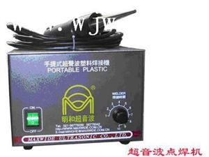 便携手持式单点塑料铆焊机