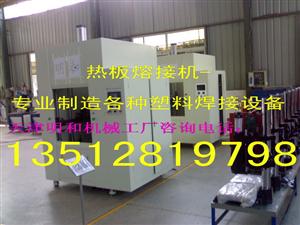 明和熱板機-熱板熔接機-抽板式熱熔機-熱板焊接機供應-天津明和機械工廠