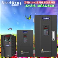 芬隆FL500-200KW/380V矢量型变频器