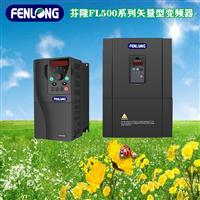 芬隆FL500-315KW/380V矢量型变频器