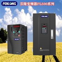 芬隆FL500-355KW/380V矢量型变频器