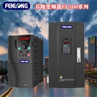 芬隆FL500-450KW/380V矢量型变频器