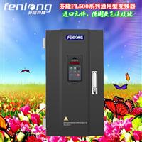 芬隆FL500-500KW/380V矢量型变频器