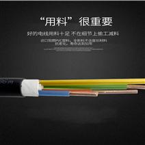 多芯KVVRP屏蔽控制电缆...