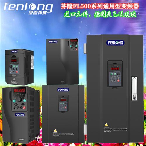 新万博manbetx官网意甲FL500-250KW/380V矢量型变频器