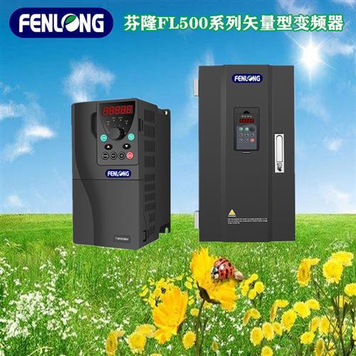 新万博manbetx官网意甲FL500-280KW/380V矢量型变频器