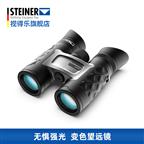 德国视得乐/STEINER 变色双筒望远镜高倍高清户外便携2344/2345