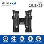 视得乐2323防水望远镜STEINER 双筒夜视望远镜10.5x28