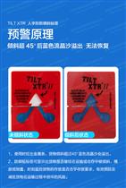TILT XTR 人字形防倾斜标签